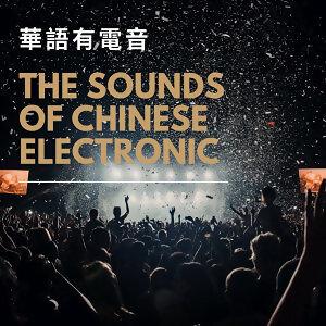 意想不到的华人电音