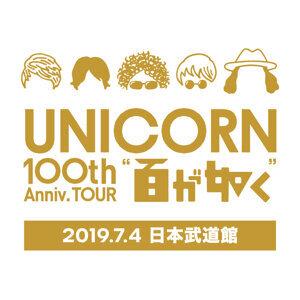 """ユニコーン100周年ツアー""""百が如く"""""""