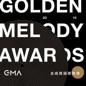 金曲獎30和Billboard Award 2019的交叉得獎組曲