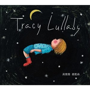 [Original 22] 黃鶯鶯 (Tracy Huang) - Tracy Lullaby 搖籃曲
