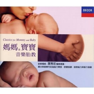 Classics for Mommy and Baby  (媽媽&寶寶音樂胎教)