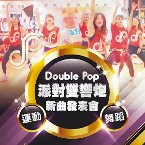 2019七月熱門舞曲特輯 | 派對雙響炮Double Pop #21