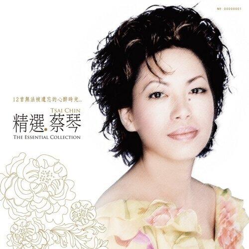 蔡琴 (Tsai Chin) - 精選.蔡琴 [限量黑膠]