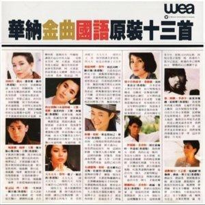Various Artists - 華納金曲國語原裝13首