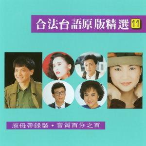 台語精選原版 - 熱門歌曲