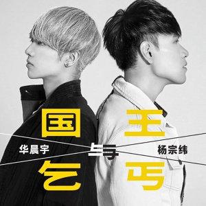 華晨宇, 楊宗緯 (Aska Yang) - 國王與乞丐2