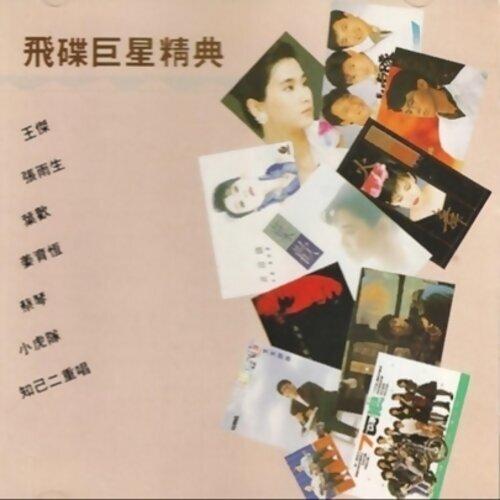 Various Artists - 飛碟巨星精典