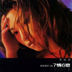 因為你聽過 七情六慾 - Album Version