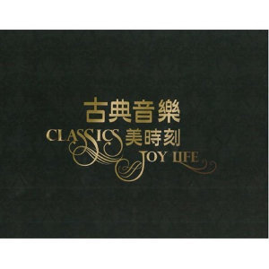 Classics joy Life (WE美時刻) - 古典音樂美時刻