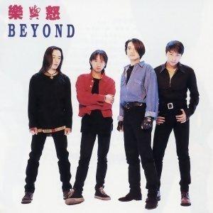 精選歌單 - 1993.06.30 - Beyond靈魂人物黃家駒精神不死
