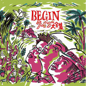 BEGIN - 全ての楽曲
