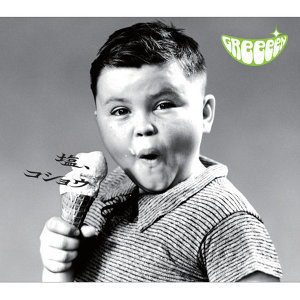 GReeeeN - 全ての楽曲