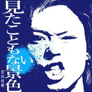 菅田将暉 - 全ての楽曲