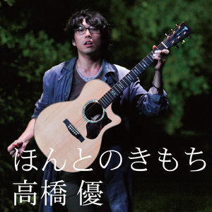 高橋優 - 全ての楽曲