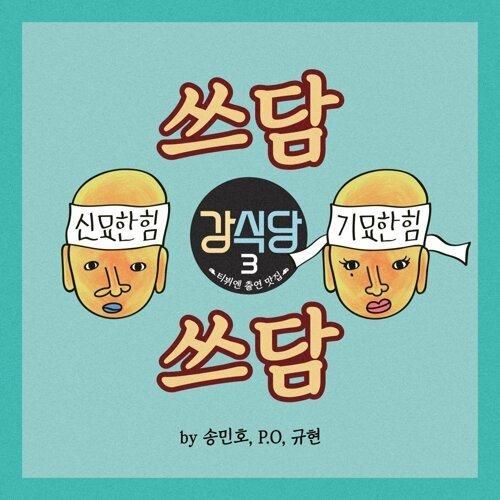 韓綜《姜食堂 2,3》配樂選集