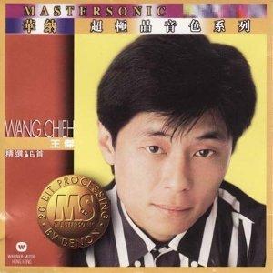王傑 (Dave Wang) - 王傑 24K Mastersonic Compilation