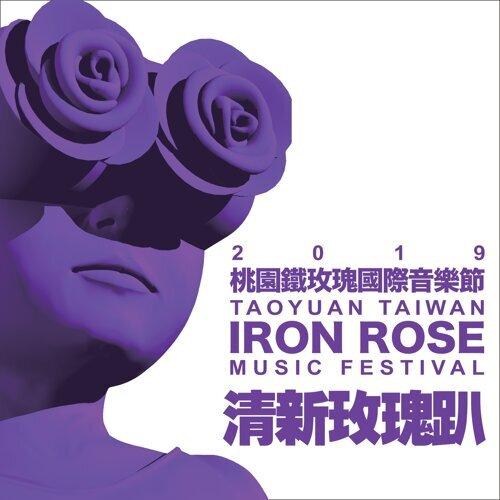 2019鐵玫瑰國際音樂節 暖身歌單