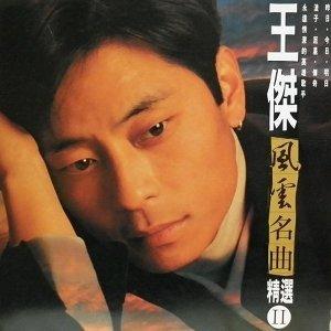 王傑 (Dave Wang) - 風雲名曲精選 II