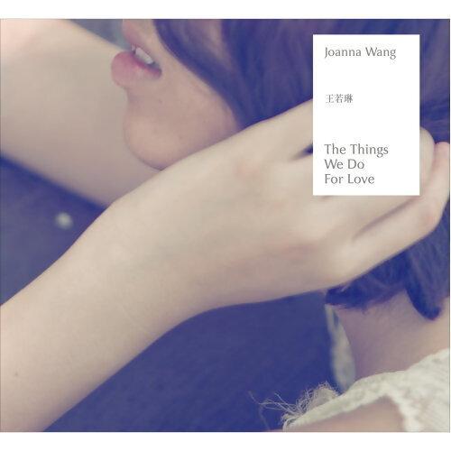 王若琳 (Joanna Wang) - The Things We Do for Love (為愛做的一切)