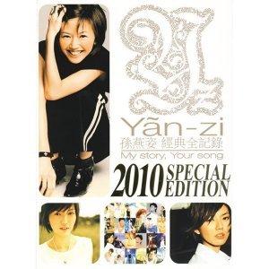 孫燕姿 - My Story, Your Song 2010 Special Edition