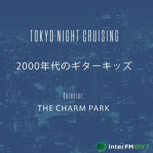 2000年代のギターキッズ (InterFM897「TOKYO NIGHT CRUISING」Selector:THE CHARM PARK)
