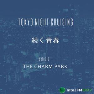 続く青春 (InterFM897「TOKYO NIGHT CRUISING」Selector:THE CHARM PARK)