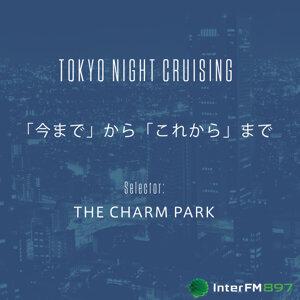 「今まで」から「これから」まで。(InterFM897「TOKYO NIGHT CRUISING」Selector:THE CHARM PARK)