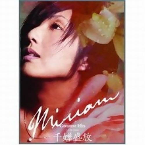 All about Love - Miriam Yeung