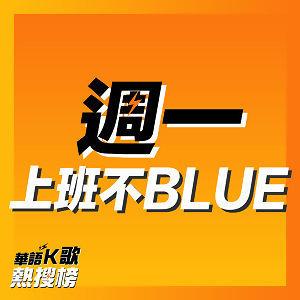 週一上班不Blue(才怪)-每週一更新