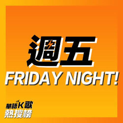 週五 Friday Night!-每週五更新