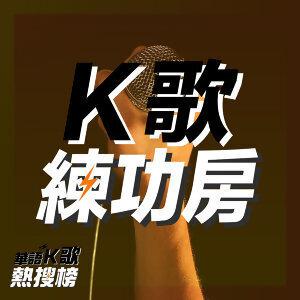 K歌練功房