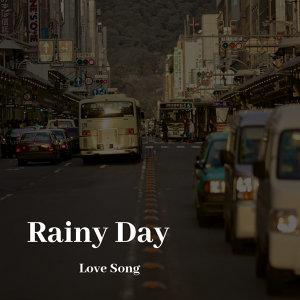 ☔️雨天的浪漫情歌🌧