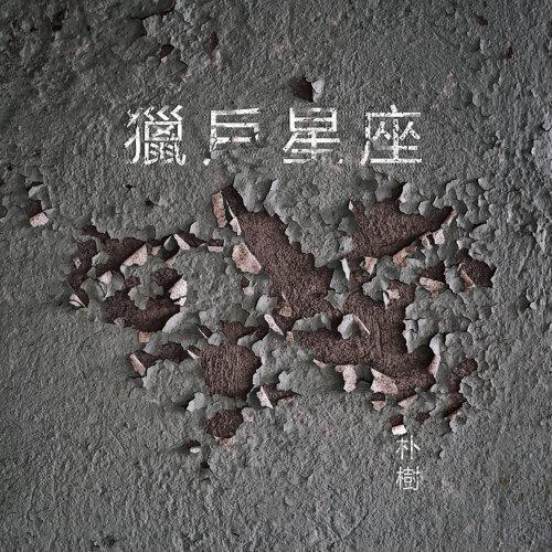 朴樹 (Pu Shu)