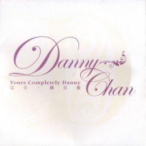 陳百強 (Danny Chan) - 完全. 陳百強