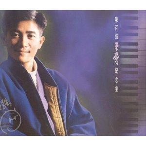 陳百強 (Danny Chan) - 至愛紀念集