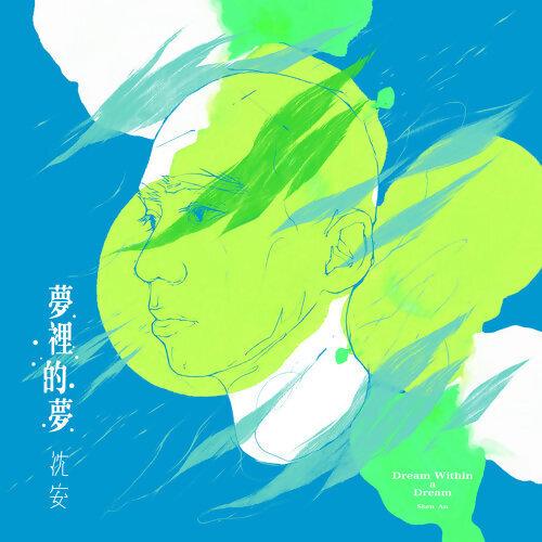 沈安 (Shen An) - 夢裡的夢