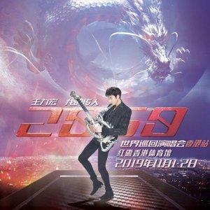 王力宏《龍的傳人2060世界巡迴演唱會》預習歌單