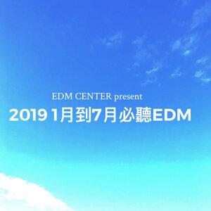 2019 1月到7月必聽EDM