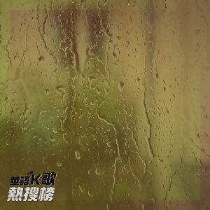 雨天的歌-下雨天更新