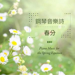 鋼琴音樂詩 - Piano Music for the Spring Equinox (鋼琴音樂詩:春分)