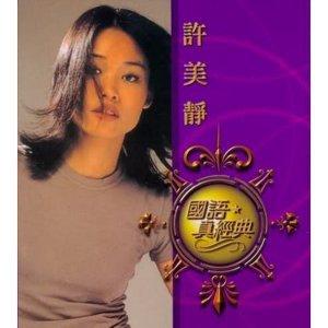 許美靜 (Mavis Hee) - 國語真經典 - 許美靜