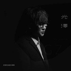 光澤 - 熱門歌曲