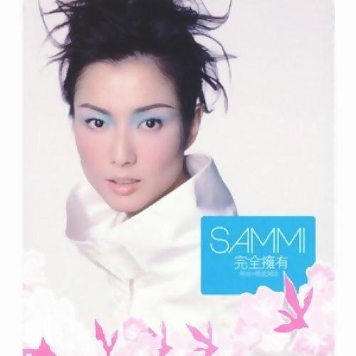 鄭秀文 (Sammi Cheng) - 完全擁有