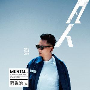 蕭秉治Xiao Bing Chih - 凡人 (Mortal)