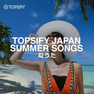 TOPSIFY JAPAN SUMMER SONGS 夏うた