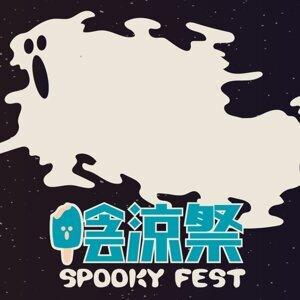 陰涼祭 SPOOKY FEST