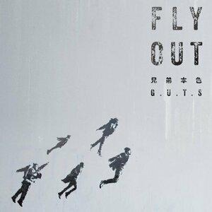 兄弟本色G.U.T.S. (姚中仁、張震嶽、頑童MJ116) - FLY OUT