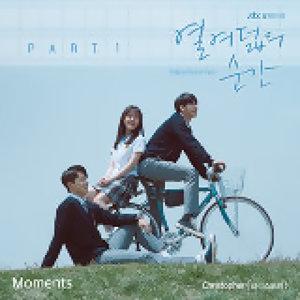 韓劇《18歲的瞬間》原聲帶