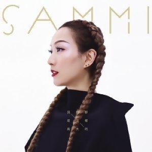 鄭秀文 (Sammi Cheng) - 我們都是這樣長大的 (10首)
