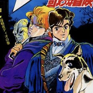 元ネタ『ジョジョの奇妙な冒険 第1部 ファントムブラッド』